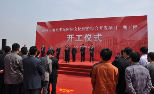 新桥阳光半岛国际文化旅游综合开发项目是寿县重点招商引资项目